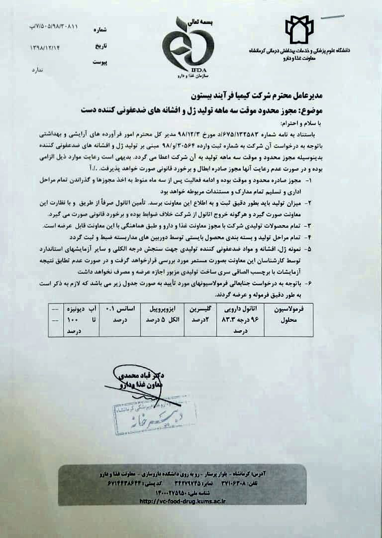 مجوز اخذ شده محلول ضد عفونی خاص متعلق به شرکت کیمیا فرآیند بیستون از غذا و داروی دانشگاه علوم پزشکی کرمانشاه